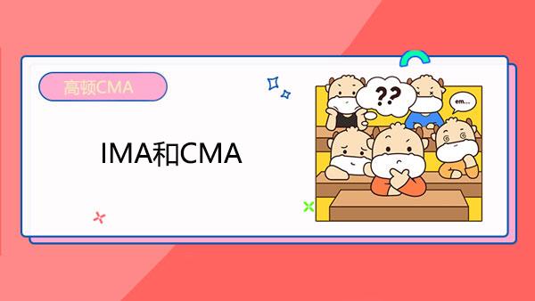 IMA和CMA是什么?有什么区别?