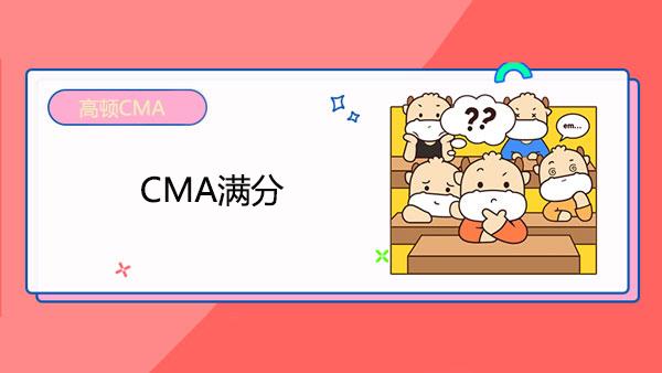 CMA满分是多少分?要考什么内容?
