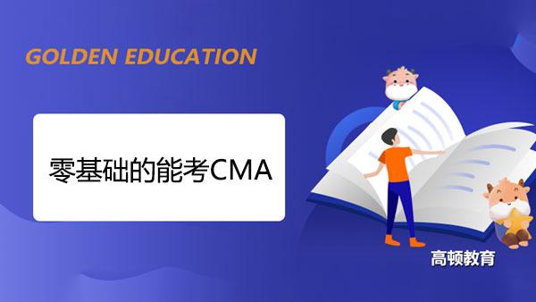 零基础的能考CMA吗?CMA考试难吗?