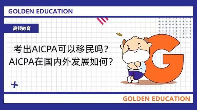 考出AICPA可以移民嗎?AICPA在國內外發展如何?