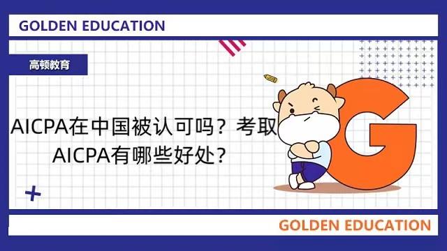 AICPA在中國被認可嗎?考取AICPA有哪些好處?