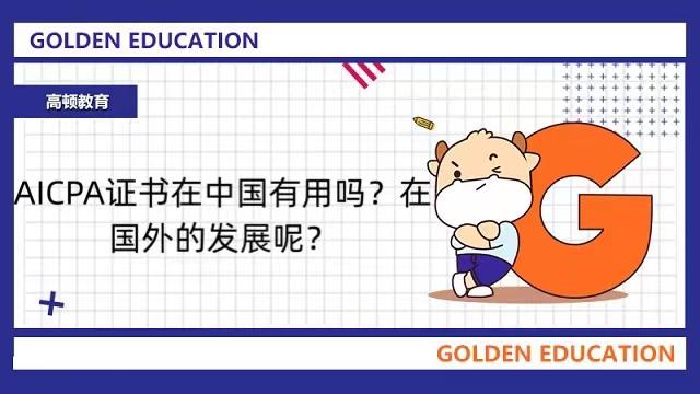 AICPA证书在中国有用吗?在国外的发展呢?