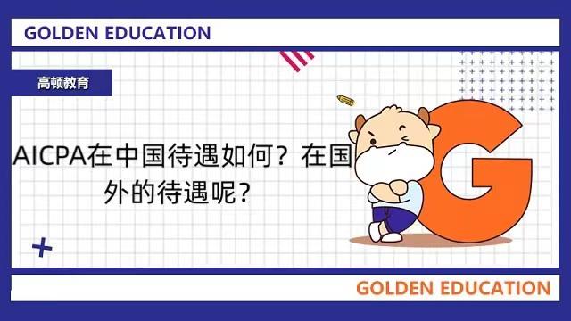 AICPA在中国待遇如何?在国外的待遇呢?