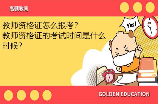 教师资格证怎么报考?教师资格证的考试时间是什么时候?