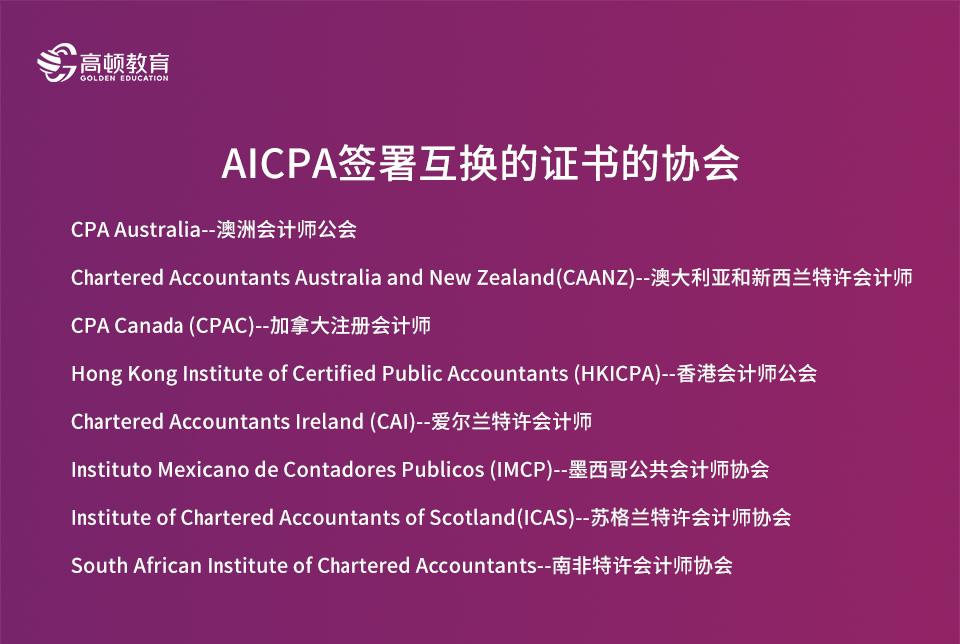 澳洲cpa和美国cpa互免可以吗?