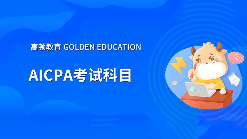 AICPA2022年考试科目都有哪些呢?
