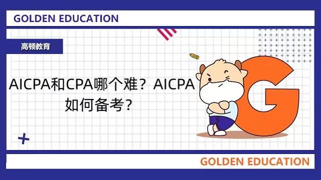AICPA和CPA哪个难?AICPA如何备考?