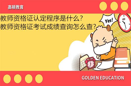教师资格证认定程序是什么?教师资格证考试成绩查询怎么查?