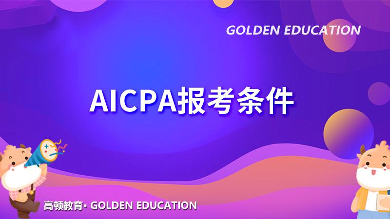 报考aicpa资格都有哪些要求呢?