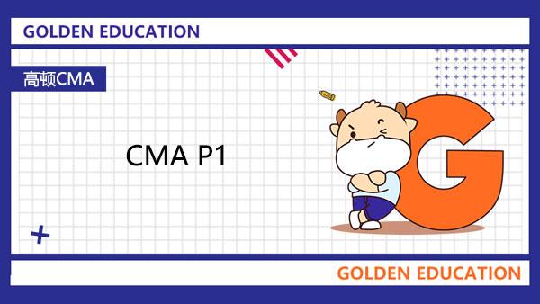 CMA P1科目是什么?与P2有什么区别?