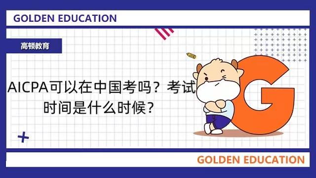 AICPA可以在中国考吗?考试时间是什么时候?