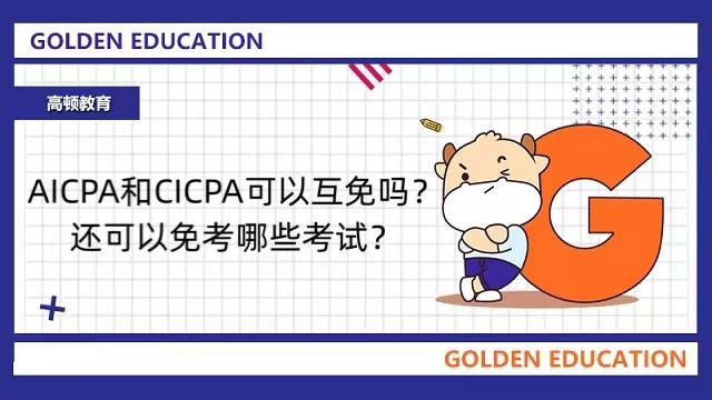 AICPA和CICPA可以互免嗎?還可以免考那些考試?