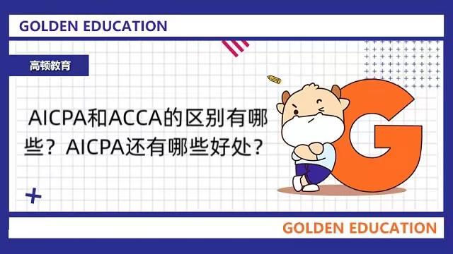 AICPA和ACCA的区别有哪些?AICPA还有哪些好处?