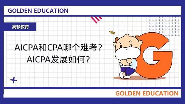 AICPA和CPA哪个难考?AICPA发展如何?