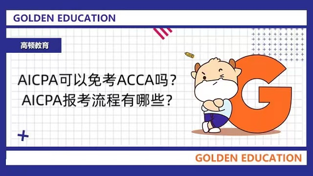 AICPA可以免考ACCA吗?AICPA报考流程有哪些?