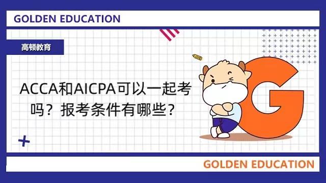 ACCA和AICPA可以一起考吗?报考条件有哪些?