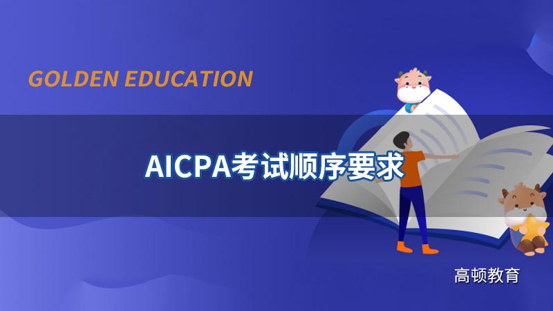 AICPA考试顺序要求