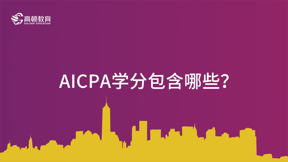AICPA报考学分要求