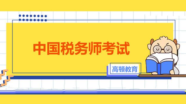 中国税务师考试