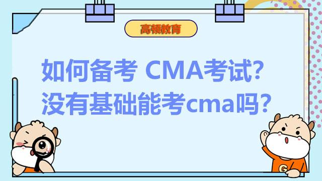如何备考2022年CMA考试?没有基础能考cma吗?