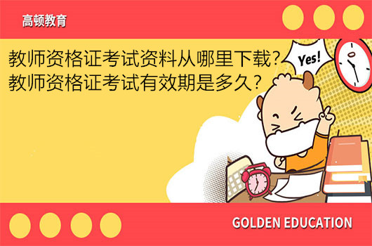教师资格证考试资料从哪里下载?教师资格证考试有效期是多久?