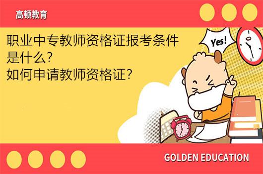职业中专教师资格证报考条件是什么?如何申请教师资格证?