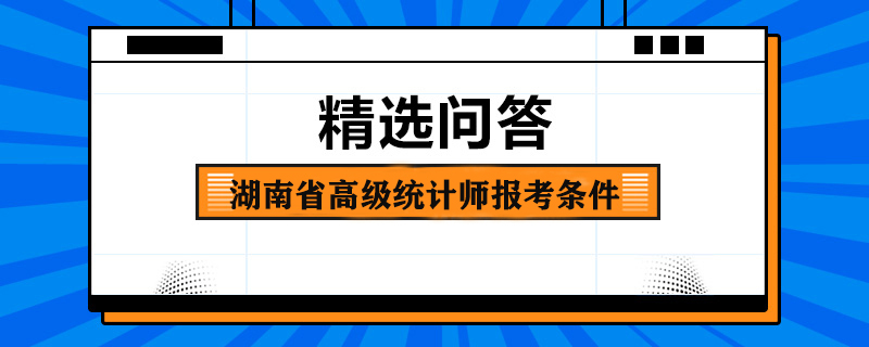 湖南省高级统计师报考条件