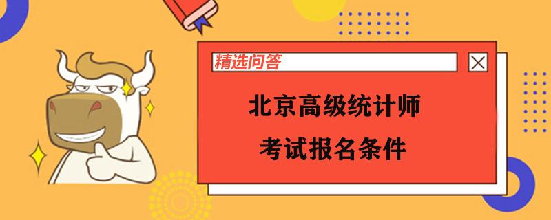 北京高级统计师考试报名条件