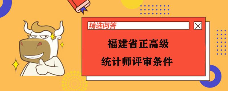 福建省正高级统计师评审条件