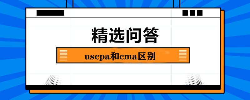 uscpa和cma区别