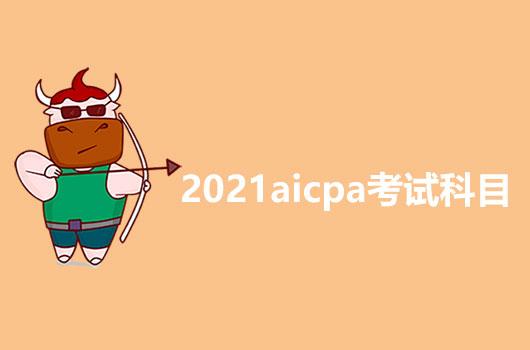 2021年AICPA考试科目详解,感兴趣的朋友看过来哦