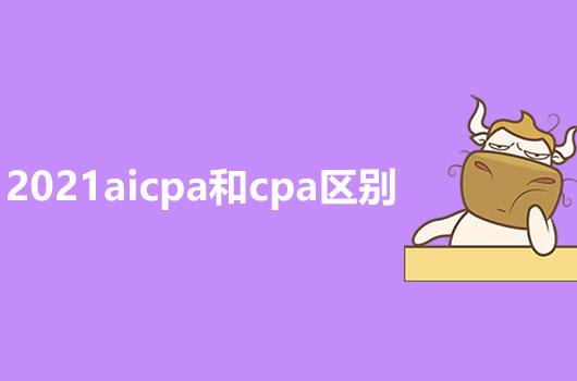 AICPA是什么?和CPA有什么区别?