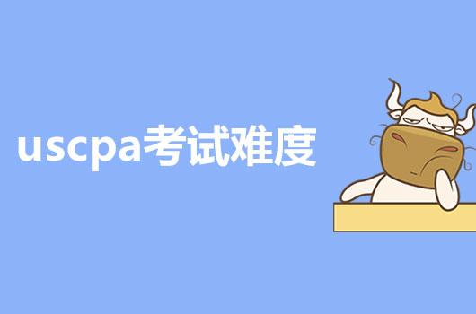 2021年USCPA考试好考吗?其通过率高吗?