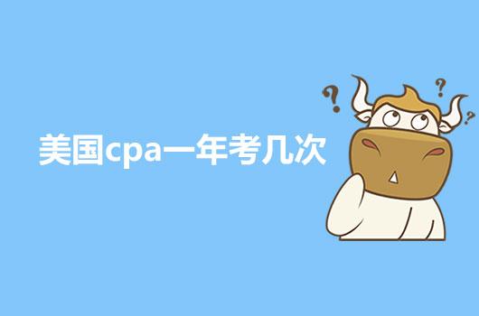 2021年美国CPA一年能考几次?什么时候可以考试?