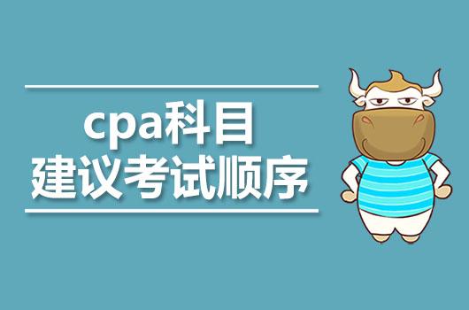 CPA科目考试顺序怎么安排,今天给你解答!