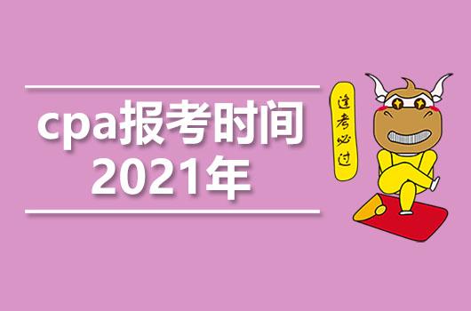 2021年CPA報什么時候開始,有什么條件嗎?