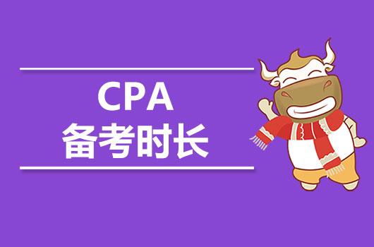 CPA备考需要多久,时长几年比较好呢?