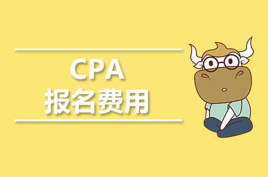2021年CPA考试各科报名费是一样的吗,费用是多少?