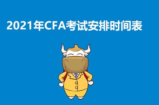 2021年CFA考試時間安排一覽,讓考試不再毫無頭緒