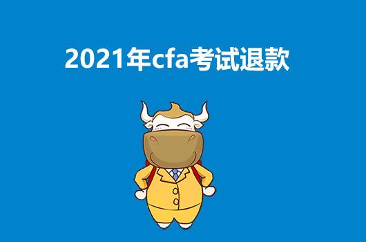 2021年CFA退款政策详解,感兴趣的小伙伴看过来