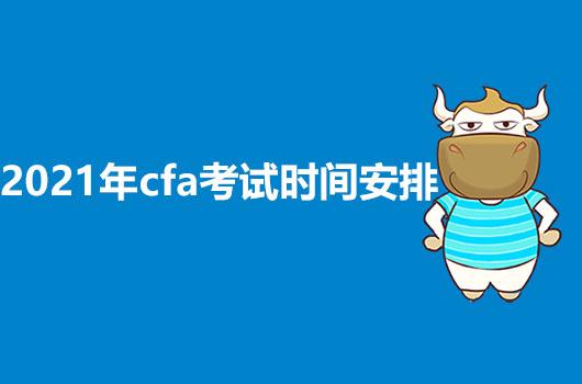 2021年CFA考试时间安排详情,让考试不再毫无头绪