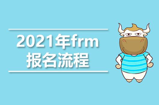 2021年FMR报名流程是怎样的,全流程超细节给你!