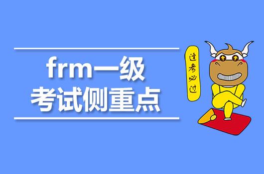 FRM一级考试侧重点是哪些,看完你就知道!