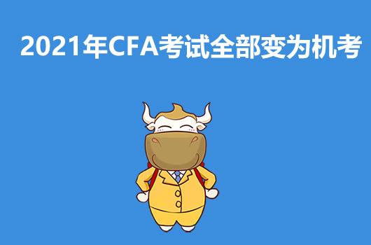2021年CFA考試全部變為機考了嗎?考試地點在哪里呢?
