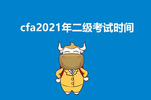 2021年CFA二月份考試時間詳解,感興趣的伙伴們過來哦