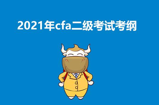 2021年CFA二级考试考纲出炉,让考试备考一目了然