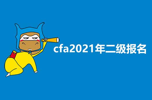 2021年CFA二级考试报名什么时间?考试有什么变化吗?