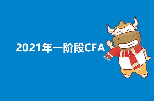 2021年一阶段的CFA考试有什么变化吗?什么时候考试呢?