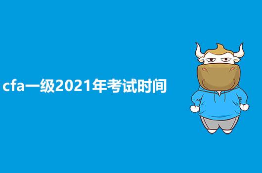 2021年CFA一级考试时间出来了吗?报名时间呢?