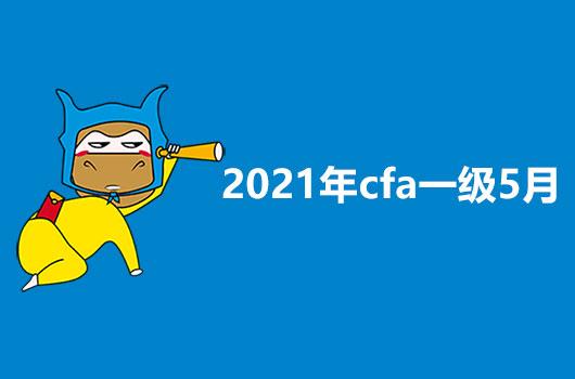 2021年5月份可以报考CFA一级吗?5月份有什么考试安排吗?
